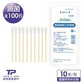 【勤達】 (滅菌)三吋棉棒 10支裝x100包/袋 -長庚醫院常用款、醫療棉棒、棉花棒
