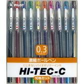 PILOT 百樂 LH-20C3-S10 0.3超細鋼珠筆 10c組入