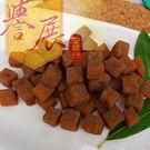 【譽展蜜餞】小豆丁 340g/100元...