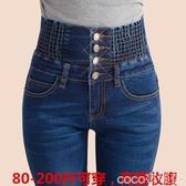 牛仔褲高腰彈力牛仔褲女小腳大碼顯瘦新款百搭200斤胖mm春裝鬆緊腰長褲  COCO