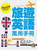 (二手書)旅遊英語萬用手冊