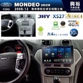 【JHY】2008~12年FORD MONDEO自動空調專用10吋XS27系列安卓機*Phone Link+送1年4G上網*大4核心4+64