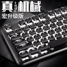 遊戲鍵盤 真機械鍵盤游戲電競台式電腦筆記本外接104鍵復古朋克發光金屬背光鍵盤 玩趣3C