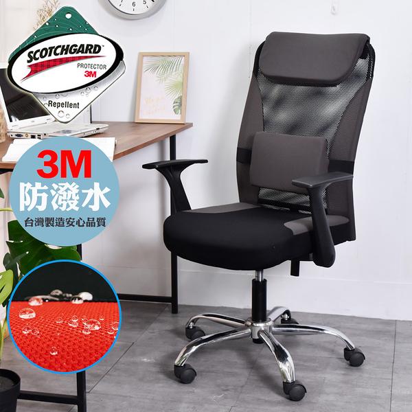 免組裝 辦公椅 椅子 書桌椅 凱堡3M防潑美學後收扶手鋁合金腳電腦椅【A15236】