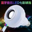 智能音樂七彩燈泡LED智能燈泡藍牙無線音響音樂 洛麗雜貨鋪