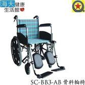 【海夫健康生活館】輪昇 可拆昇撥腳 骨科型 輪椅(SC-BB3-1-AB)