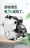 抽水機-家用全自動靜音自吸泵自來水增壓泵管道泵加壓泵抽水機220V吸水泵 艾莎嚴選YYJ