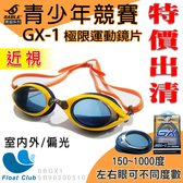 【SABLE黑貂】RS-962青少年競速型鏡框+ GX1極限運動近視鏡片 /黃色(150~1000度)