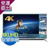 HERAN禾聯 55型 4K智慧聯網LED液晶顯示器器HD-55UDF68【免運直出】