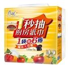春風抽取式廚房紙巾120抽x3包【愛買】