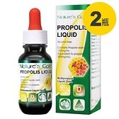 2瓶/保護呼吸道健康【Nature's Care】澳洲高純度蜂膠滴劑 純度高達30% 25mL/瓶