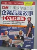 【書寶二手書T8/語言學習_YHW】CNN主播教你說英語-企業品牌故事+CEO專訪_LiveABC編輯群