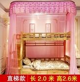 滑軌蚊帳 兒童子母床蚊帳u型軌道導軌上下鋪雙層家用新款1.2米1.5m床TW【快速出貨八折下殺】
