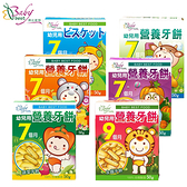 貝比斯特 幼兒牙餅 手指餅乾 寶寶餅 牛奶/乳酪/蔬菜/含鐵 米餅 9355 副食品