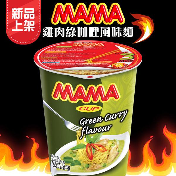 【限宅配】《團購分享組》泰國MAMA麵 綠咖哩風味60g (36杯/箱) (購潮8)