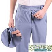 休閒褲 超薄冰絲松緊腰爸爸中年男褲子夏季薄款中老年人寬松休閑長褲老人 快速出貨
