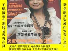 二手書博民逛書店上海服飾罕見2006.9Y372285
