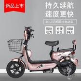JPG新款電動車成人電動自行車48V電瓶車小型男女代步車電動車男女 童趣潮品
