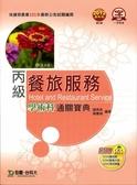 (二手書)丙級餐旅服務學術科通關寶典2012年版