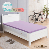 House Door 吸濕排濕布套 5cm乳膠床墊-單人3尺(丁香紫)