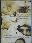 【書寶二手書T5/翻譯小說_KDF】哭泣的阿富汗_絲芭。沙克布