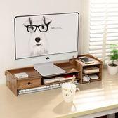 顯示器增高架桌面室辦公桌收納置物架屏電腦架支電腦架子增高底座YYS     易家樂