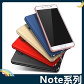 三星 Galaxy Note3 4 5 好色系列裸機殼 PC軟硬殼 類金屬視覺 絲柔觸感 全包款 保護套 手機套 手機殼