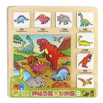 神祕恐龍木製拼圖【拼圖】