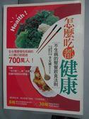 【書寶二手書T3/養生_XGG】怎麼吃都健康!:不生病的聚餐飲食法則_李定國