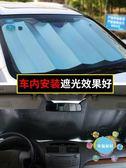 遮陽板汽車遮陽擋前檔風玻璃防曬隔熱簾車用遮陽板側窗避光簾太陽擋夏季xw