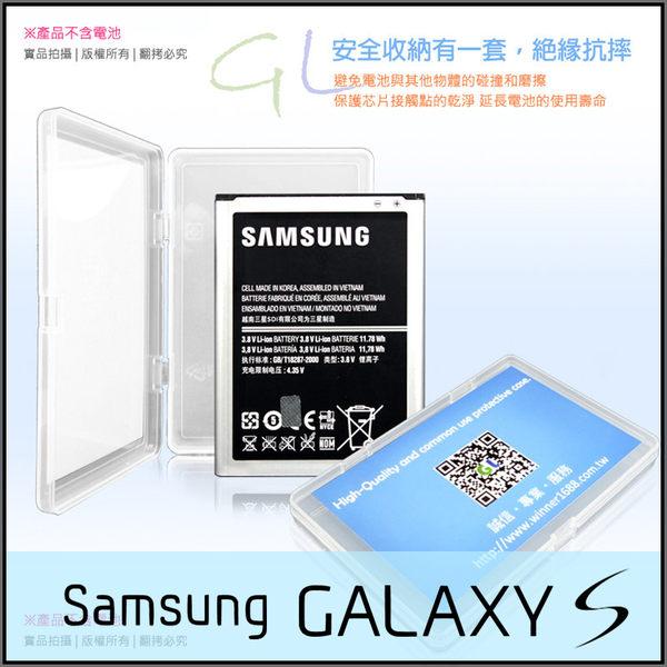 ▼ GL 通用型電池保護盒/收納盒/Samsung Galaxy S4 i9500/S3 i9300/S2 i9100/S7270