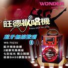 WONDER旺德 藍牙KTV音響/歡唱機...