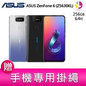 分期0利率 ASUS ZenFone 6 ZS630KL 8G/256G 180度翻轉鏡頭智慧型手機 贈『手機專用掛繩*1』