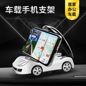 車載手機支架多功能導航手機座汽車內創意儀表臺車模擺件裝飾用品