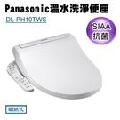 【新莊信源】(含安裝)【Pansonic 國際牌微電腦溫水洗淨便座】DL-PH10TWS*免運+線上刷