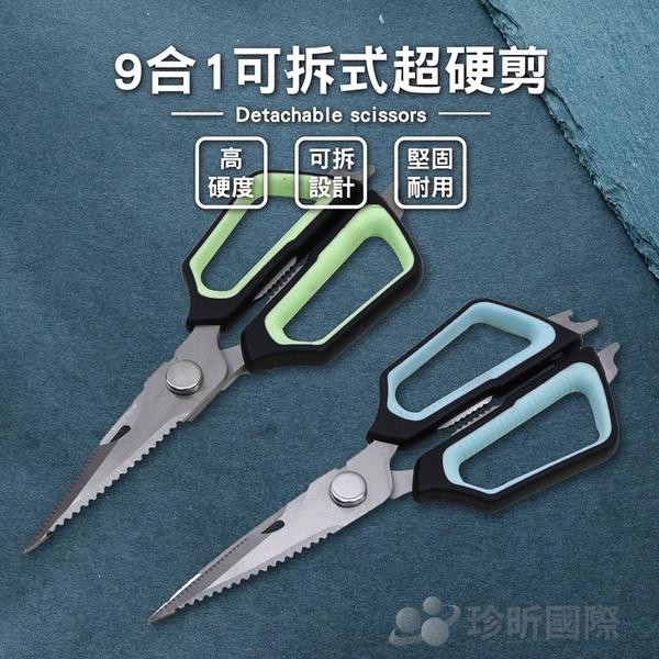 免運【珍昕】9合1可拆式超硬剪 顏色隨機(長約23.3cmx寬約9.3cmx高約1.2cm)/廚房剪/料理剪/食物剪