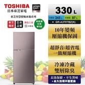 TOSHIBA東芝 330公升雙門變頻冰箱 典雅金 GR-A370TBZ(N) ☆24期0利率↘☆