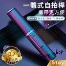 【Stay】多功能一體式無線藍牙鋁合金自...