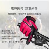 自行車騎行手套健身運動戶外手套全指保暖觸摸屏防滑騎車訓練手套 創意空間