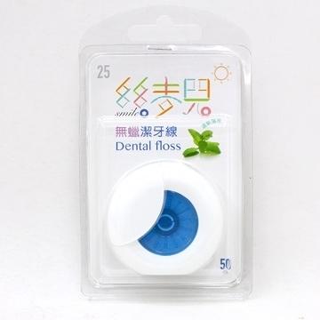 【絲麥兒無蠟潔牙線50M】薄荷口味 清牙縫 矯正牙齒專用 媽咪寶貝 牙齒衛生 TH-9625 [百貨通]