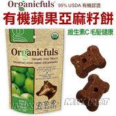 ◆MIX米克斯◆Organicfuls露西奶奶的果園.有機蘋果亞麻籽餅乾4oz,95% USDA 有機認證