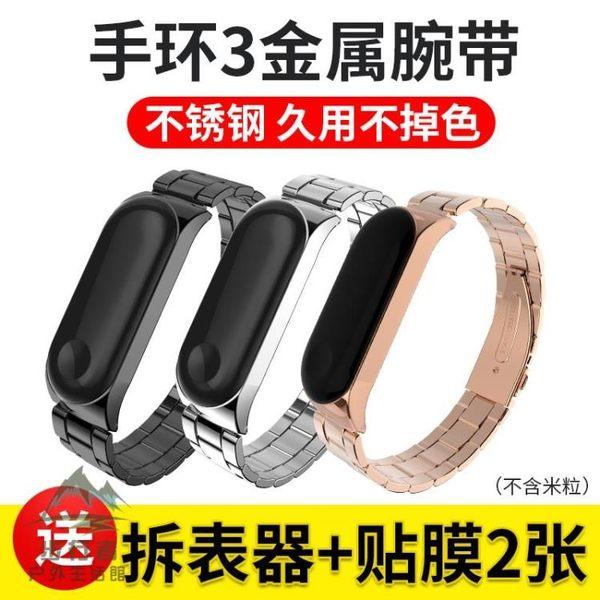 適用小米手環3金屬腕帶替換帶不銹鋼錶帶【步行者戶外生活館】