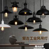 吊燈loft復古工業風燈罩創意個性美式懷舊單頭餐廳酒吧鐵藝燈具 igo陽光好物
