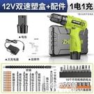 電鑽便攜電鑽12V鋰電鑽25V雙速充電鑽...