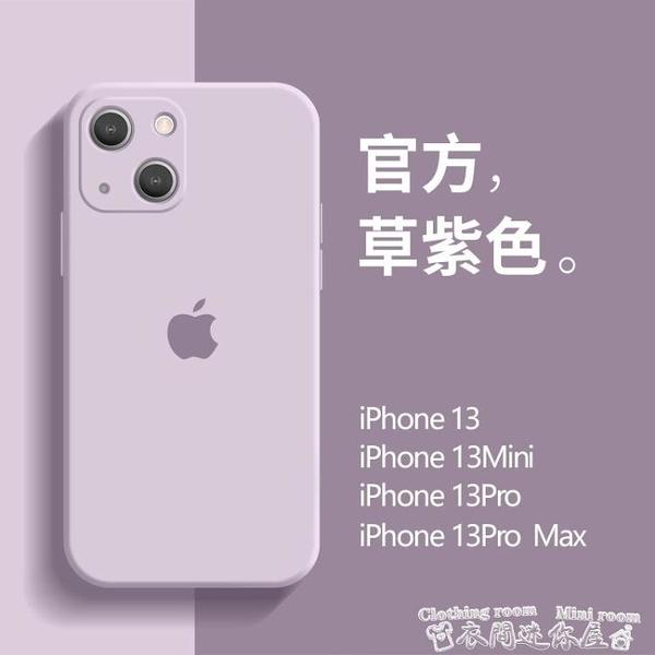 蘋果13手機殼新款磨砂草紫色iPhone13Promax液態硅膠軟純色女13Pro高級 迷你屋