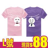 現貨速達 純棉短T 台灣製【Y0002】晴天娃娃 男女可穿 可單買 獨家款 天生絕配情侶T