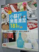 【書寶二手書T2/家庭_XCZ】小蘇打的無毒清潔181招_王慧娥, 小蘇打生活
