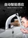 水龍頭 全銅感應水龍頭全自動感應龍頭單冷熱智能感應式紅外線家用洗手器 星河光年