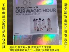 二手書博民逛書店YOKOHAMA罕見TRIENNALE 2011:OUR MAGIC HOUR 【2011橫濱三年展:世界能知道到