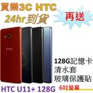 HTC U11 Plus 手機128G,送 128G記憶卡+清水套+玻璃保護貼,24期0利率 HTC U11+